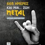 ΒΙΒΛΙΟΠΑΡΟΥΣΙΑΣΗ : 665 ΜΕΡΕΣ ΚΑΙ ΜΙΑ ΖΩΗ METAL