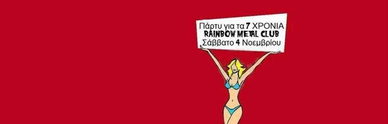 RAINBOW METAL CLUB 7 ΧΡΟΝΙΑ!!